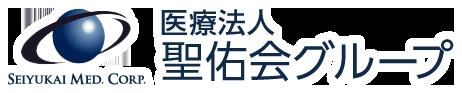 医療法人 聖佑会グループ