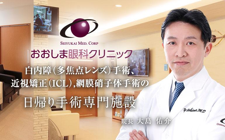 おおしま眼科クリニック 白内障(多焦点レンズ)手術、近視矯正(ICL)、網膜硝子体手術の日帰り手術専門施設