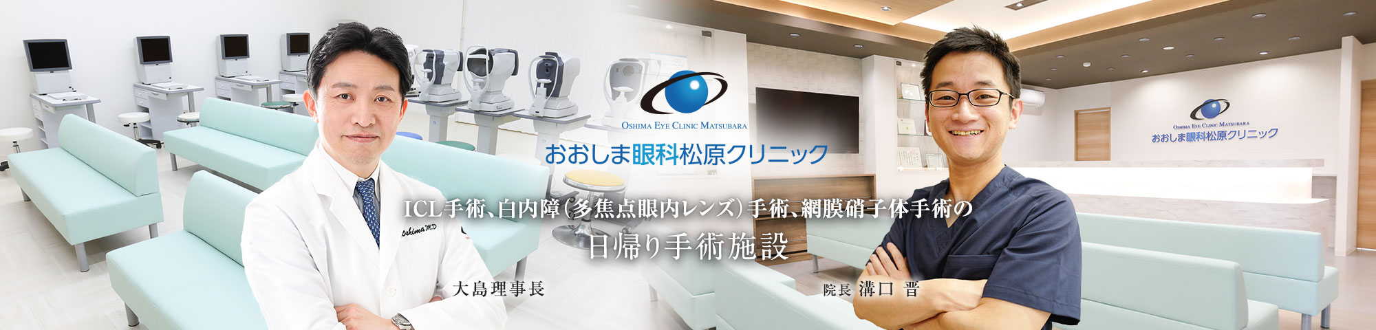 小児眼科、白内障(多焦点レンズ)手術、網膜硝子体手術の日帰り手術施設