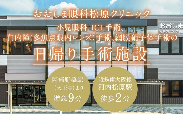 おおしま眼科松原クリニック2021年7月3日(土)開院