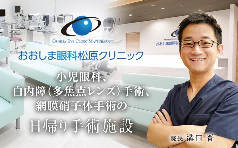 おおしま眼科松原クリニック 小児眼科、白内障(多焦点レンズ)手術、網膜硝子体手術の日帰り手術施設