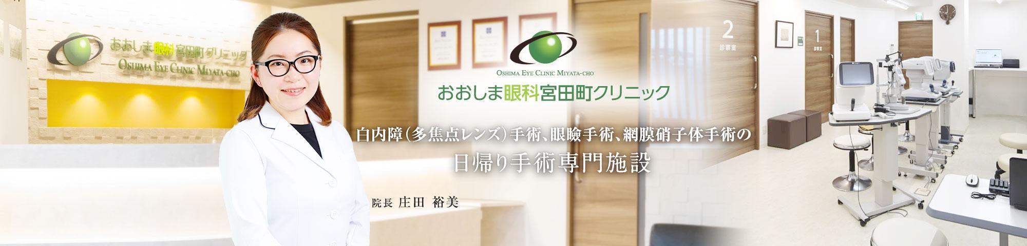 おおしま眼科宮田町クリニック 白内障(多焦点レンズ)手術、眼瞼手術、網膜硝子体手術の日帰り手術専門施設
