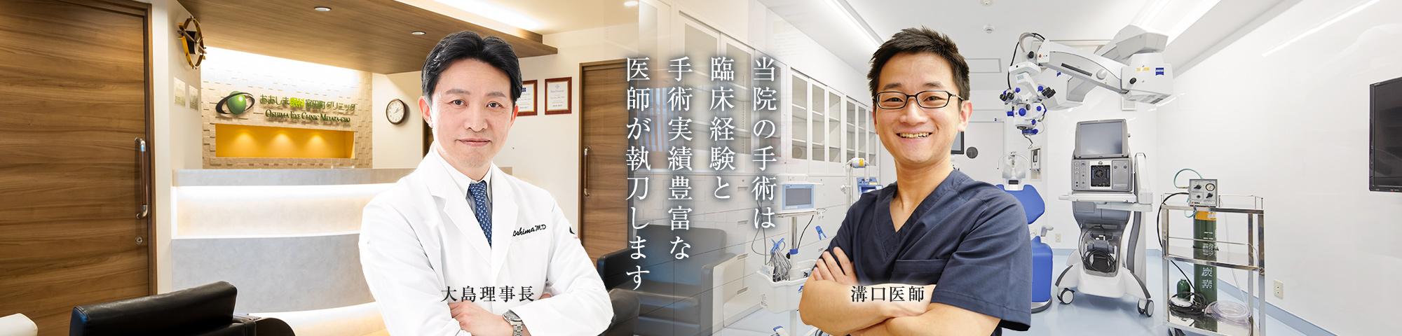 当院の手術は臨床経験と手術実績豊富な医師が執刀します