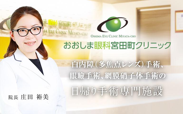 おおしま眼科宮田町クリニック 手術、眼瞼手術、網膜硝子体手術の日帰り手術専門施設