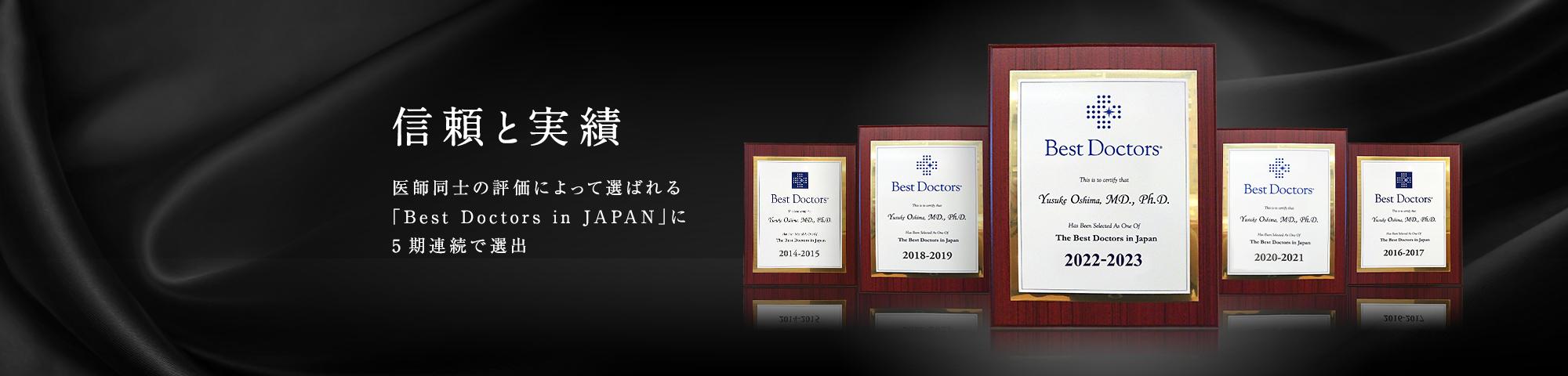 信頼と実績 医師同士の評価によって選ばれる 「Best Doctors in JAPAN」に 4期連続で選出