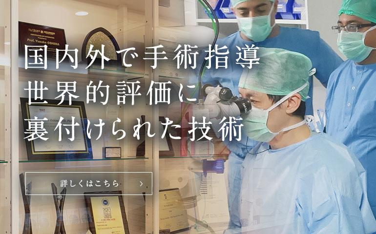 国内外で手術指導 世界的評価に裏付けられた技術