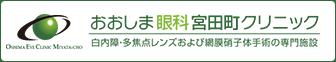 おおしま眼科宮田町クリニック