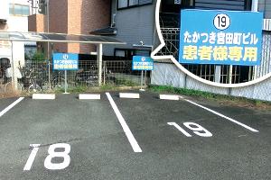 たかつき宮田町ビル提携駐車場
