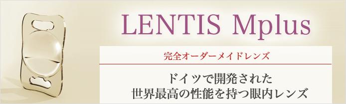 LENTIS Mplus