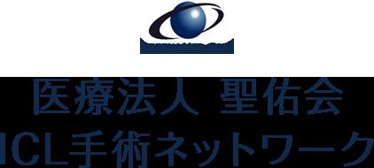 医療法人聖佑会 ICL手術ネットワーク