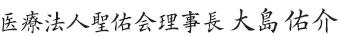 医療法人聖佑会 理事長 大島 佑介