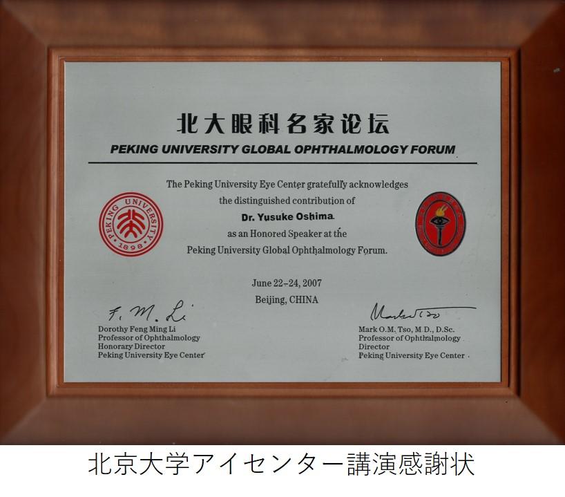 北京大学アイセンター講演感謝状