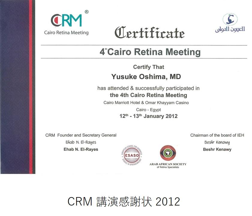 CRM 講演感謝状 2012