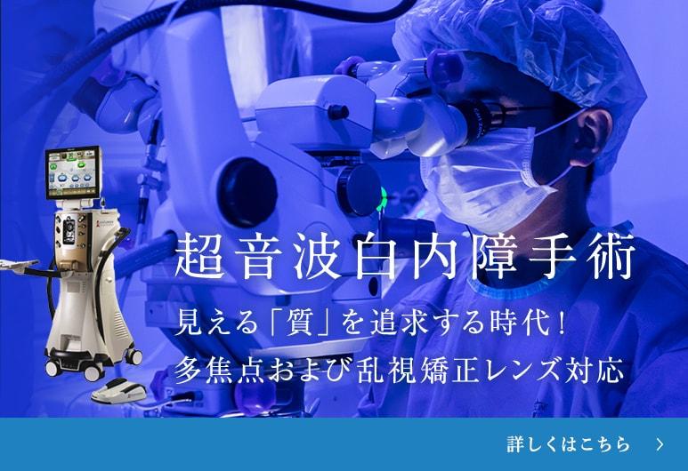 超音波白内障手術  見える「質」を追求する時代!多焦点および乱視矯正レンズ対応